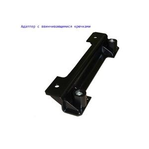 Адаптеры с ввинчивающимися крючками (комплект 8 шт.)