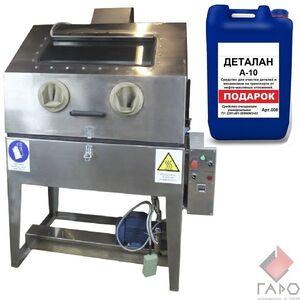 Ручная мойка для деталей АМ1200 РМ